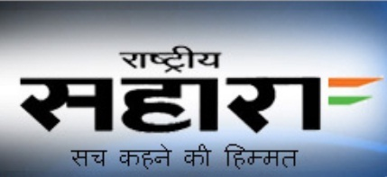 Rashtriya Sahara (Hindi)